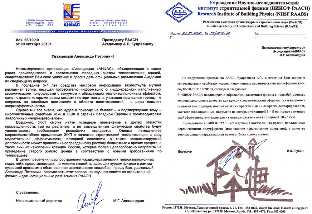 Запрос ответ НИИСФ
