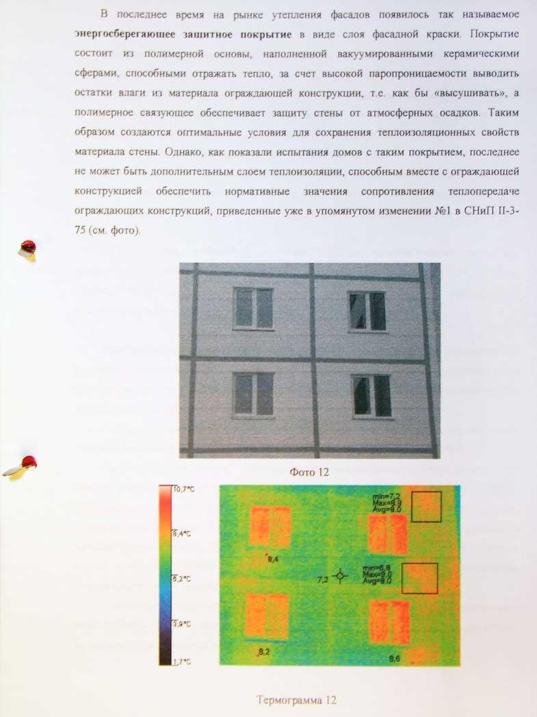 Термограмма фасада, покрашенного нанокраской